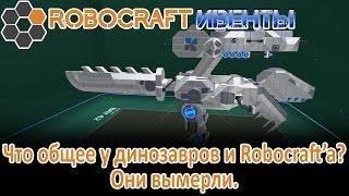 Последний ивент Robocraft Вымерший, как динозавры.