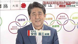 """自民・安倍総裁に聞く """"4選""""は?憲法改正は?(19/07/21)"""
