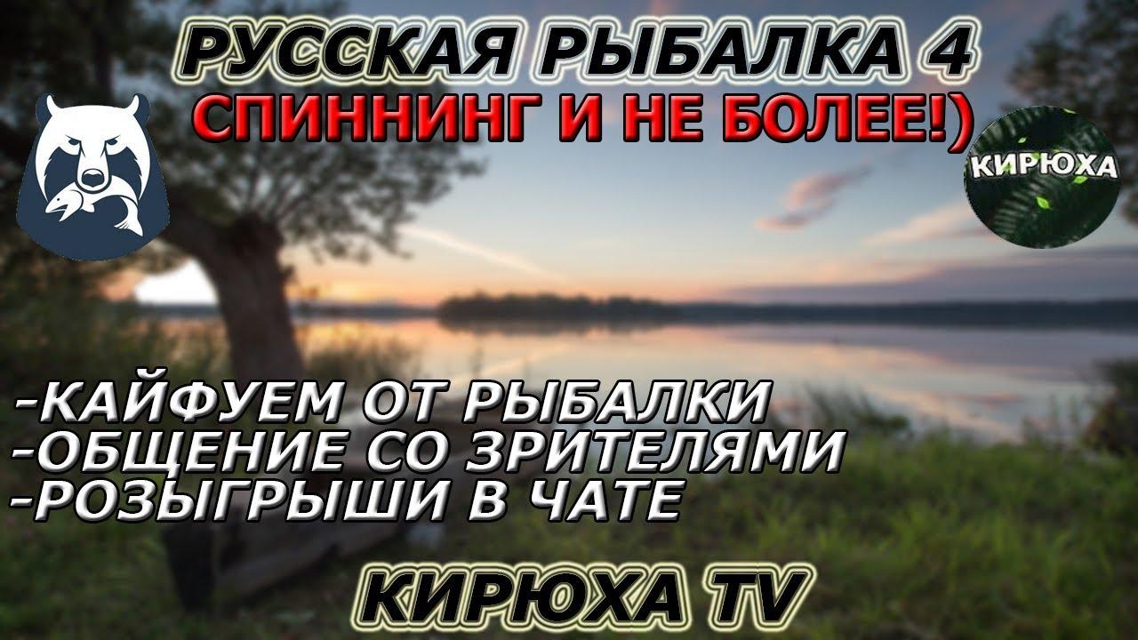 спиннинг русская рыбалка