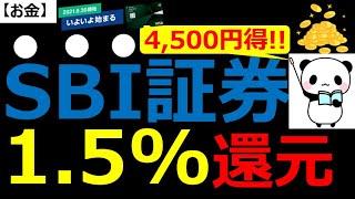 【SBI証券】投信積立のクレジットカード決済を絶対すべき事!期間限定1.5%還元!