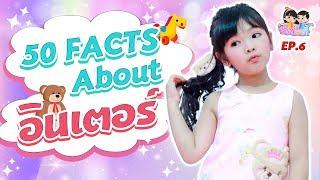 เตอร์พาตี้ EP.6 | 50 Facts about ของอินเตอร์