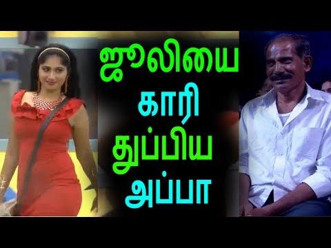 ஜூலியை காரி துப்பிய ஜூலியின் அப்பா|Bigg Boss Julie Parents|Bigg Boss Tamil|Big Boss 19/07/2017
