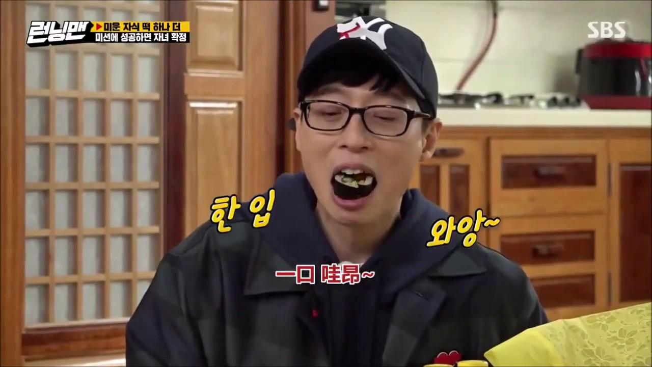 Running man 2020 劉在錫 宋智孝吃了辣飯捲 梁世燦被黃英熙淘汰 - YouTube