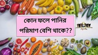 কোন ফলে পানির পরিমাণ বেশি থাকে?? informative era with ayasha