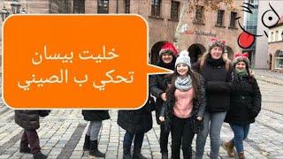 أقوى لو خيروك خليت بيسان تغني بلشارع و تحكي صيني🈲🙈 !! بيسان وفرح