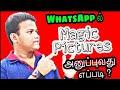 How to send Magic photo in whatsapp | Fayas Entertainment