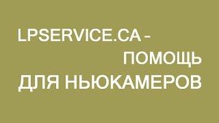 47. www.lpservice.ca - помощь в бесплатном обучении и трудоустройстве для ньюкамеров(, 2016-07-17T19:28:21.000Z)