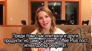 Зелено кафе за отслабване - как да отслабна с 10 кг(http://suplementy-diety.info/go/green-coffe-plus.html Зелено кафе за отслабване, как да отслабна с 10 кг - хранителен режим за отслабв..., 2015-09-14T16:59:55.000Z)