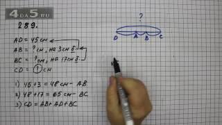 Упражнение 289. Математика 5 класс Виленкин Н.Я.