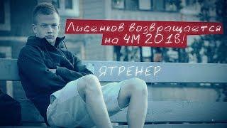 Лисенков возвращается на ЧМ 2018!