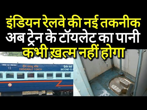 Indian railway new technology now water will not finish in toilet of train coach