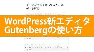 Gutenberg(グーテンベルク)の使い方 WordPress新エディタ