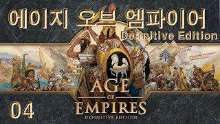 [AOE]에이지 오브 엠파이어 04
