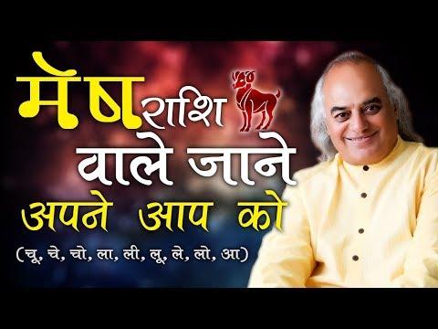 Know About Mesh Rashi | Secrets Of Aries | Pt. Ajai Bhambi | рдореЗрд╖ рд░рд╛рд╢рд┐ рдХреА рд╡рд┐рд╢реЗрд╖рддрд╛рдПрдБ
