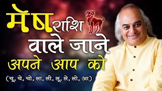 Know About Mesh Rashi | Secrets Of Aries | Pt. Ajai Bhambi | मेष राशि की विशेषताएँ