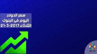 أسعار الدولار والذهب بالسوق المصرية اليوم الثلاثاء 21 مارس | أسايطة