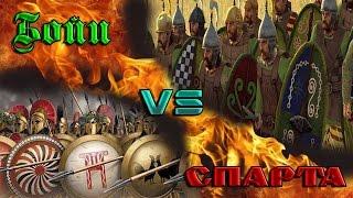Кровавый бой спартанцев и пехоты из Бойи