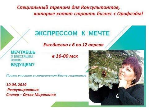 Рекрутирование. Ольга Мироненко, 10.04.2019