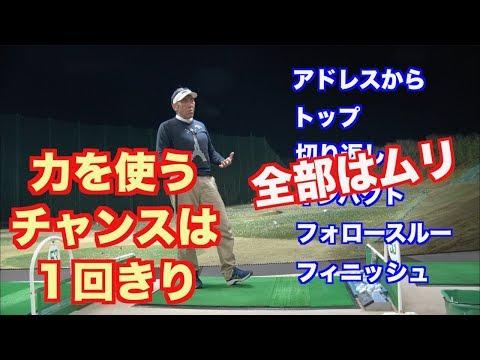 【考えてみよう!!】ゴルフスイングで力を使うタイミングは1回だけ✋