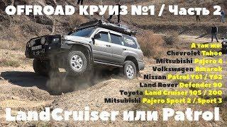 OFFROAD Круиз №1. Часть 2: Toyota против Nissan / Крузер или Патрол