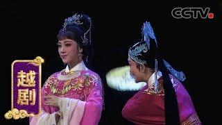 《CCTV空中剧院》 20190607 越剧《五女拜寿》 2/2| CCTV戏曲