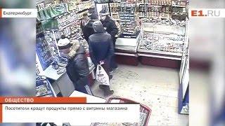 Посетители крадут продукты прямо с витрины магазина(http://www.e1.ru/news/spool/news_id-435080.html В Екатеринбурге маленький продуктовый магазин объявил войну банде