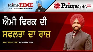 Prime Time (500) II  Success Story of Ammy  Virk