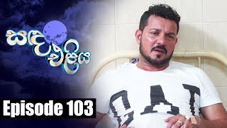 Sanda Eliya - සඳ එළිය Episode 103 | 13 - 08 - 2018 | Siyatha TV Thumbnail