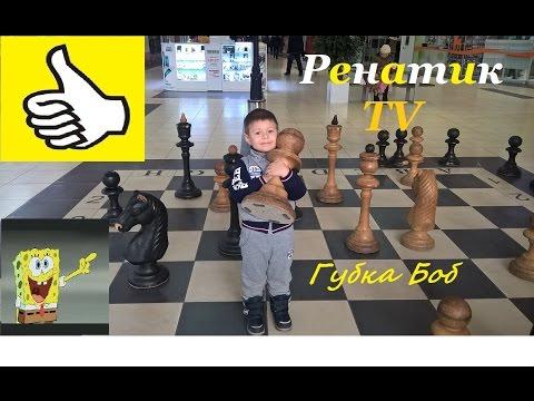 Спанч Боб (Губка Боб) и Огромные Шахматы