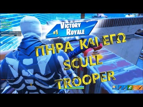 ΠΗΡΑ ΚΑΙ ΕΓΩ SKULL TROOPER :  Fortnite Greek