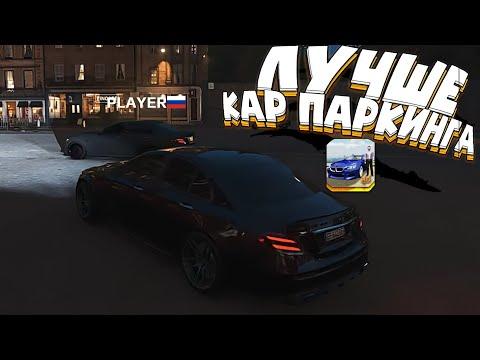 4 ИГРЫ КОТОРЫЕ ЗАМЕНЯТ CAR PARKING | Игры машины мультиплеер на андроид