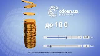 CCloan  срочный кредит онлайн