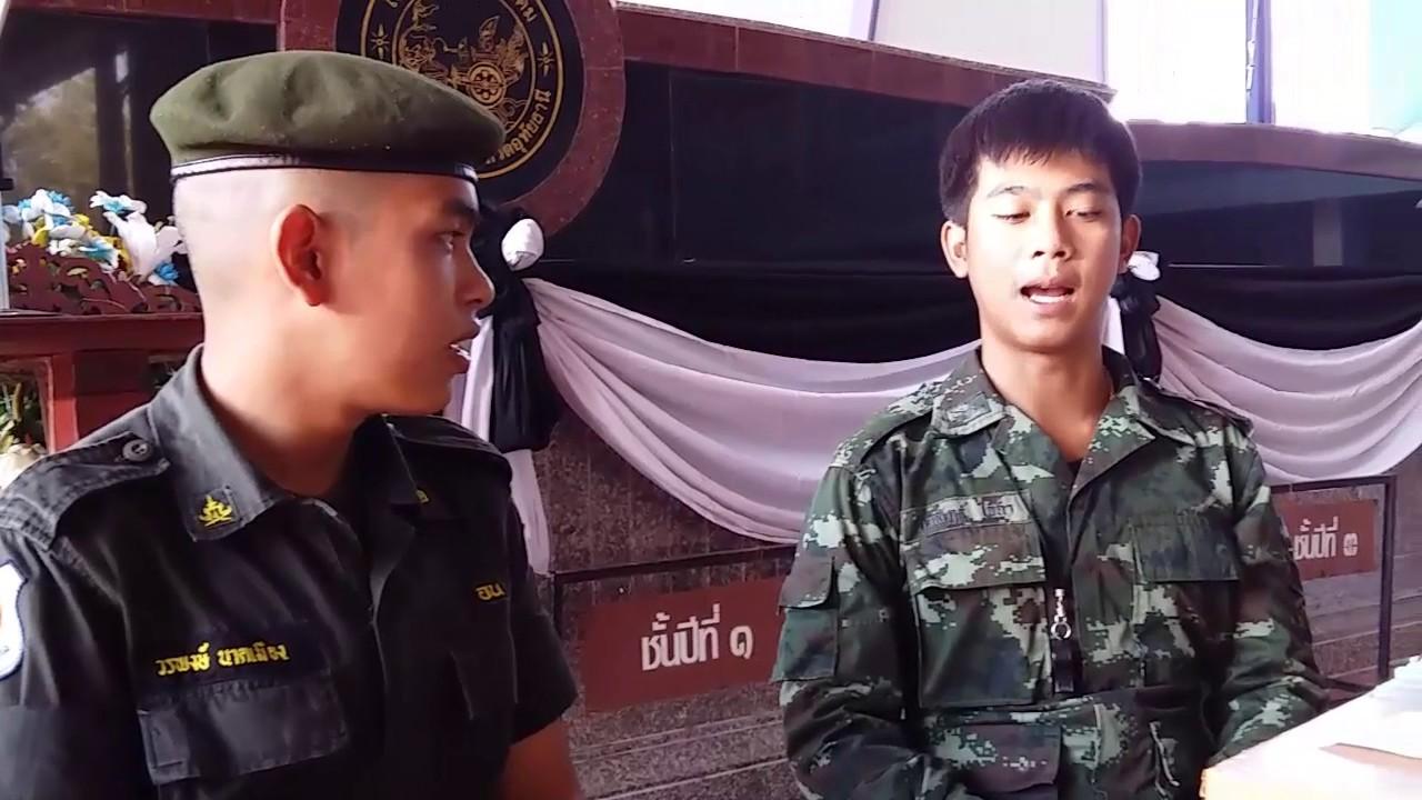 สัมภาษณ์อาชีพทหาร