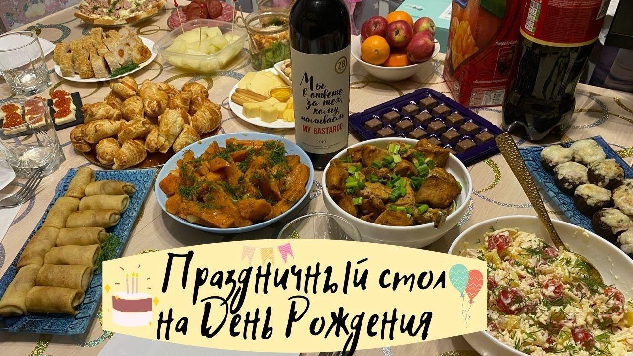 Праздничный стол на День Рождения 🎂  Рецепты 🥙
