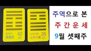 다이렉트 주역카드로 본 주간운세(9월 세째주:9/13~19日)