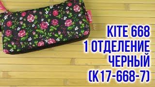 Розпакування Kite 668 1 відділення Чорний K17-668-7