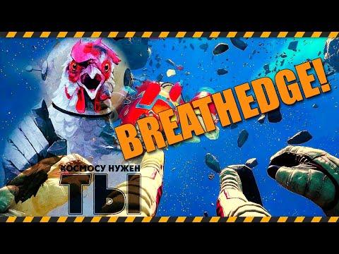 Breathedge - космицируем с курочкой