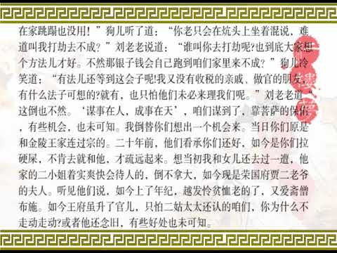 《红楼梦》第六回 贾宝玉初试云雨情 刘老老一进荣国府