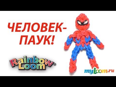 Ролик ЧЕЛОВЕК-ПАУК из резинок Rainbow Loom Bands | SpiderMan Rainbow Loom