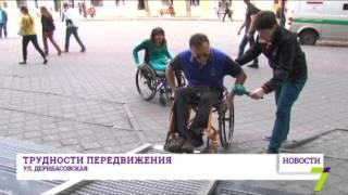 Что доступно на Дерибасовской человеку на инвалидной коляске?