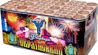 Фейерверк Украинский СУ-002-84 купить в интернет-магазине пиротехники skyfire.kiev.ua(, 2014-06-25T08:46:41.000Z)