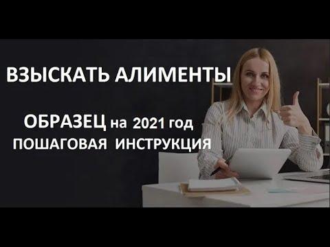 Иска на алименты самостоятельно |Образец иска| Как добиться максимального размера в России?
