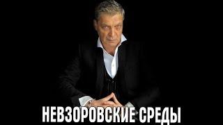 Невзоровские среды на радио «Эхо Москвы» . Эфир от 30.01.2019