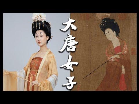 大唐女子圖鑒丨唐朝女子百年之美:依照文物復原4套大唐風格造型丨Dressing For The Times:  4 REAL Tang Style Dresses丨Shiyin