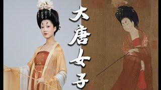 大唐女子圖鑒丨Dressing for the Times:  4 REAL Tang Style dresses丨Shiyin
