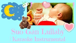 Suo Gan Lullaby for Babies & Children Karaoke Instrumental