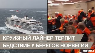 Круизный лайнер терпит бедствие у берегов Норвегии