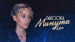 DAKOOKA - Минута (official live video)