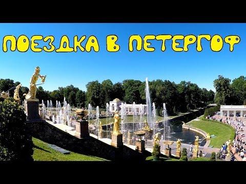 Поездка на электричке в Петергоф