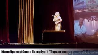Юлия Кремер первая осень разлуки 16фестиваль им Михаила Круга